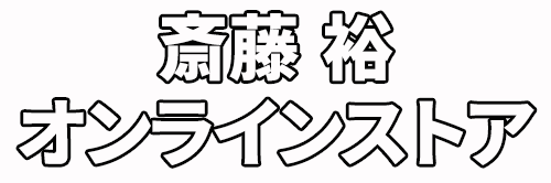 斎藤裕オンラインショップ