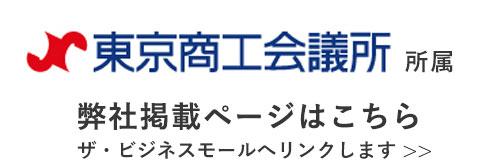 東京商工会議所 所属 株式会社ダン 掲載ページ(ザ・ビジネスモール)リンク
